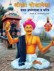 Great devotee story: BHAKTA CHOKHAMELA